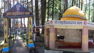 DAIVA SANNIDHI-Sri Tarakeshwar Mahadev Temple-Tarakeshwar Dham, Lansdowne, Uttarakhand