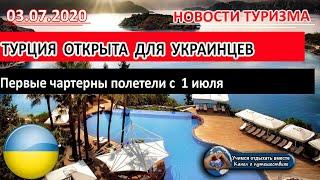УКРАИНА 2020 Турция открыта Первые чартеры из Украины полетели 1 июля