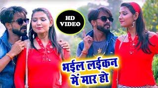 भइल लइकन में मार हो - Hota Laikan Me Maar Muzaffarpur Me - Pramod Diwana - Bhojpuri Hit Song 2018