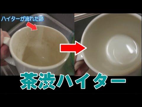 マグカップ 茶渋
