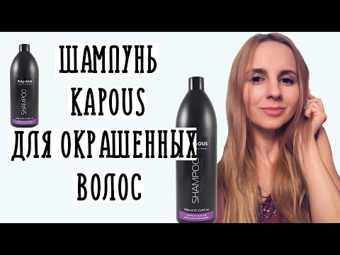 Шампунь Kapous для окрашенных волос, ЛУЧШИЙ шампунь? [ОТЗЫВ]
