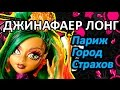 Обзор куклы Монстер Хай Джинафаер Лонг (Monster High Jinafire Long), серия Париж - город Страхов!