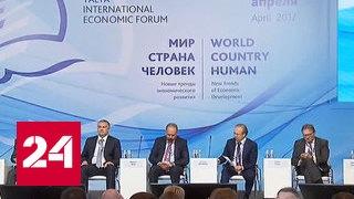 Экономический форум в Ялте: итоги второго дня