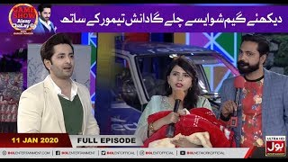 Game Show Aisay Chalay Ga With Danish Taimoor | 11th January 2020 | Danish Taimoor Game Show