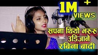 Sapana Thiyo Bhururu Udijane || Rabina Badi Manab Debut Song Official Music Video 2018