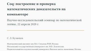 2020.04.22 Кузнецов С.Л. Coq: построение и проверка математических доказательств на компьютере