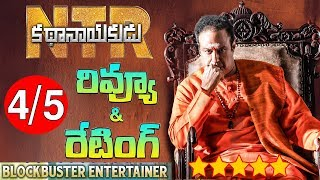 NTR Kathanayakudu Movie Review and Rating | NTR Kathanayakudu Review | NTR Kathanayakudu Public talk