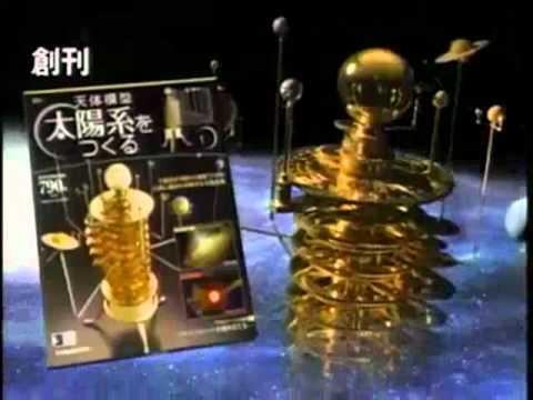 build a model solar system,仕事 - YouTube