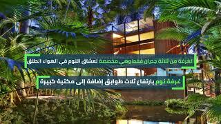 مصر العربية | إذا كنت تريد الذهاب إلى غرفة نومك بقارب.. إليك هذا المنزل