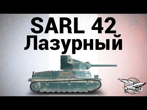 SARL 42 - Лазурный