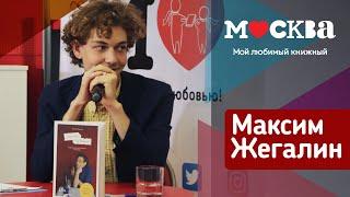 Смотреть видео МАКСИМ ЖЕГАЛИН В КНИЖНОМ МАГАЗИНЕ «МОСКВА»! онлайн