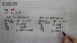 Страница 69 Задание 7 (4 и 5 столбик) – Математика 4 класс Моро – Учебник Часть 1