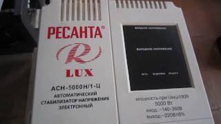 видео Отзыв о Стабилизатор напряжения Ресанта 5000Н/1-Ц – Работает, Но Нужно Знать, Как Эксплуатировать