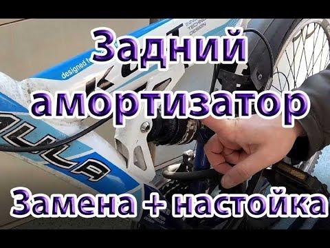 Замена, и настройка заднего амортизатора велосипеда