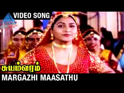 Suyamvaram Tamil Movie Songs | Margazhi Maasathu Video Song | Sathyaraj | Khushboo | Deva