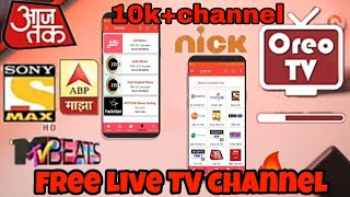 Watch Free Live TV 10,000+ channel's On Android Mobile Phone - Top 1 Apps For Android - 2020