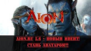 Aion.ru 5.6 Новый Ивент - Стань Аватаром!!!