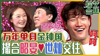 [Chinese SUB] Jong-kook's Love Cells're DEAD?! Then plays Cupid for Sechan♥Somin | My Little Old Boy