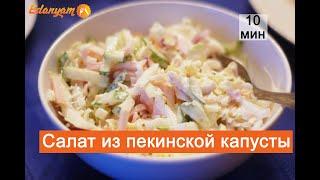 🥗 Салат из пекинской капусты с огурцом – быстрый рецепт!❤