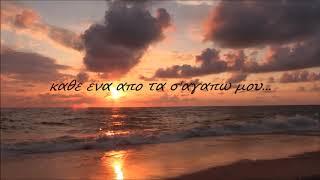 Étienne Drapeau-T'es ma femme,t'es la plus belle (Greek Lyrics)