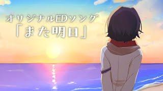 【オリジナルソング】『また明日』【西園チグサ/にじさんじ】