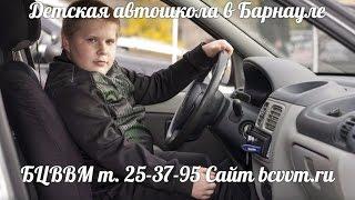Ребенка обучают вождению автомобиля. Детская автошкола БЦВВМ Барнаул дети за рулем. УстиновСаша 15л
