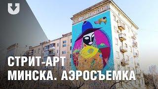 Стрит-арт Минска. Муралы | Аэросъемка