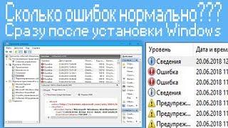 Сколько ошибок нормально ? Сразу после установки Windows ?
