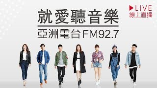 🎧亞洲廣播家族-亞洲電台FM92.7   ASIA FM92.7 【最搖擺流行音樂電台24小時線上直播】