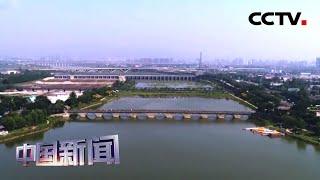 [中国新闻] 永定河流域25年来首次实现京津冀区域联通 | CCTV中文国际