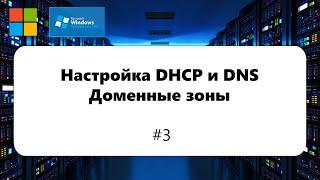 Настройка DHCP и DNS. Доменные зоны [Windows Server 2012] #3 cмотреть видео онлайн бесплатно в высоком качестве - HDVIDEO