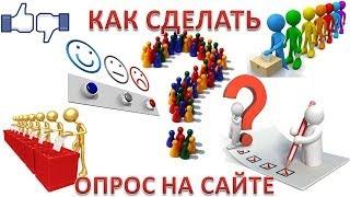 видео Плагин wp-polls для голосования и опроса в wordpress блоге