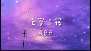 Jiu Meng Yi Chang 旧梦一场 Dream A Lyrics 歌詞 With Pinyin By A You You 阿悠悠 - Tiktok 抖音