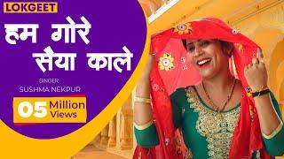 SEXY LOKGEET---Ham Gore Saiya Kale Mile Ri Mero Kaiso Naseeb----(SUSHMA KAUSHIK)