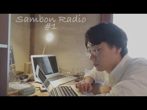 【Sambon Radio 1】ポッドキャスト作ってみた
