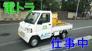 先日購入した三菱ミニキャブミーブトラックの充電をする様子です。 自社...