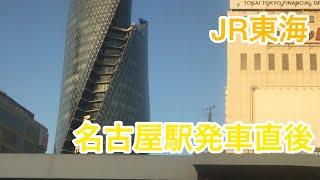 【JR東海】名古屋駅 1番線 発車直後車窓