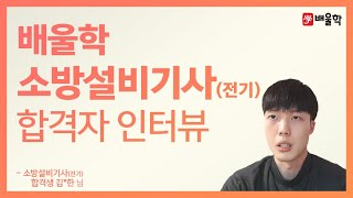 [소방설비기사 전기 합격수기★] 2020년 4회│한 번…