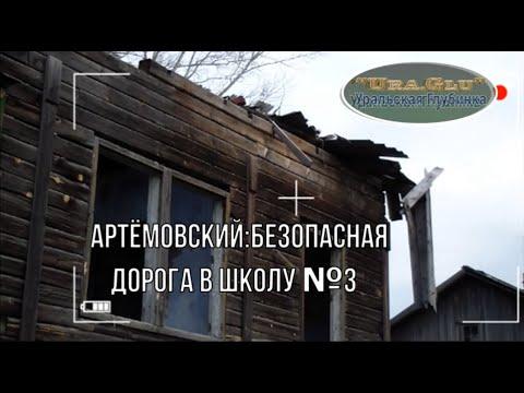 Про депутатов и козлов . Урал,Артёмовский