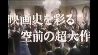 1986年 『鹿鳴館』予告編