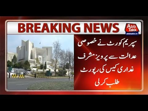 SC Seeks Report of Pervez Musharraf Treason Case