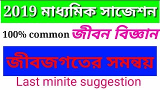 2019 Madhyamik life science suggestions