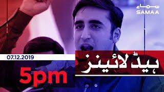 Samaa Headlines - 5PM - 07 December 2019