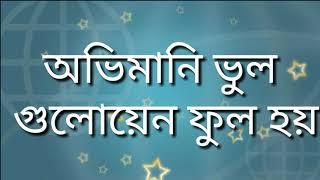 Tui to amar shob | তুই তো আমার সব | MINAR | NEW SONG | Tor kache Jete chay ridoy manena baron | R TV.mp3