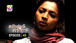 Monara Kadadaasi Episode 43 || මොණර කඩදාසි | සතියේ දිනවල රාත්රී 10.00 ට ස්වර්ණවාහිනී බලන්න... Thumbnail