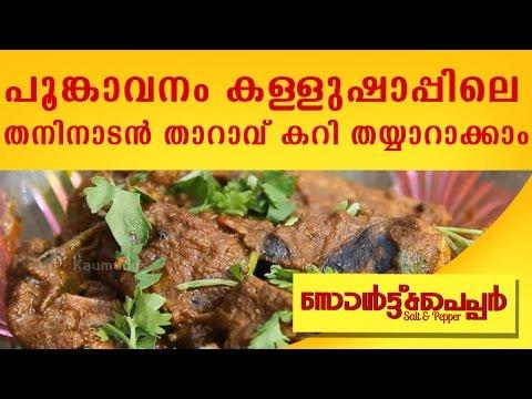 To Cook Poonkavanam Special Kerala Kallu Shappu Duck Curry | Salt N Pepper | Kaumudy TV