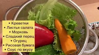 Как готовить СПРИНГ РОЛЛЫ рецепт
