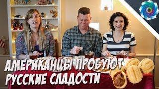 Американцы пробуют русские сладости