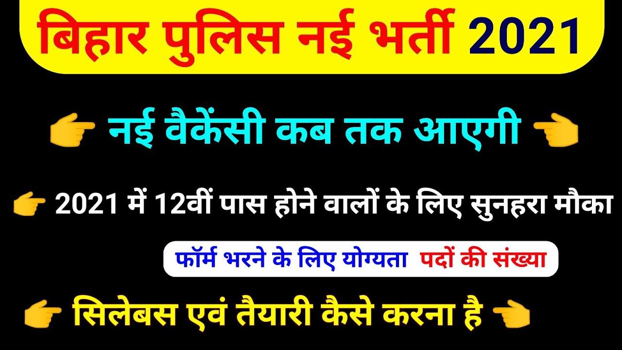 Download बिहार पुलिस नई भर्ती 2021 || Bihar Police new vacancy 2021, bihar police ka vacancy kab aayega, 2021