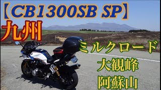 【CB1300SB SP】九州 ミルクロード 大観峰 阿蘇山
